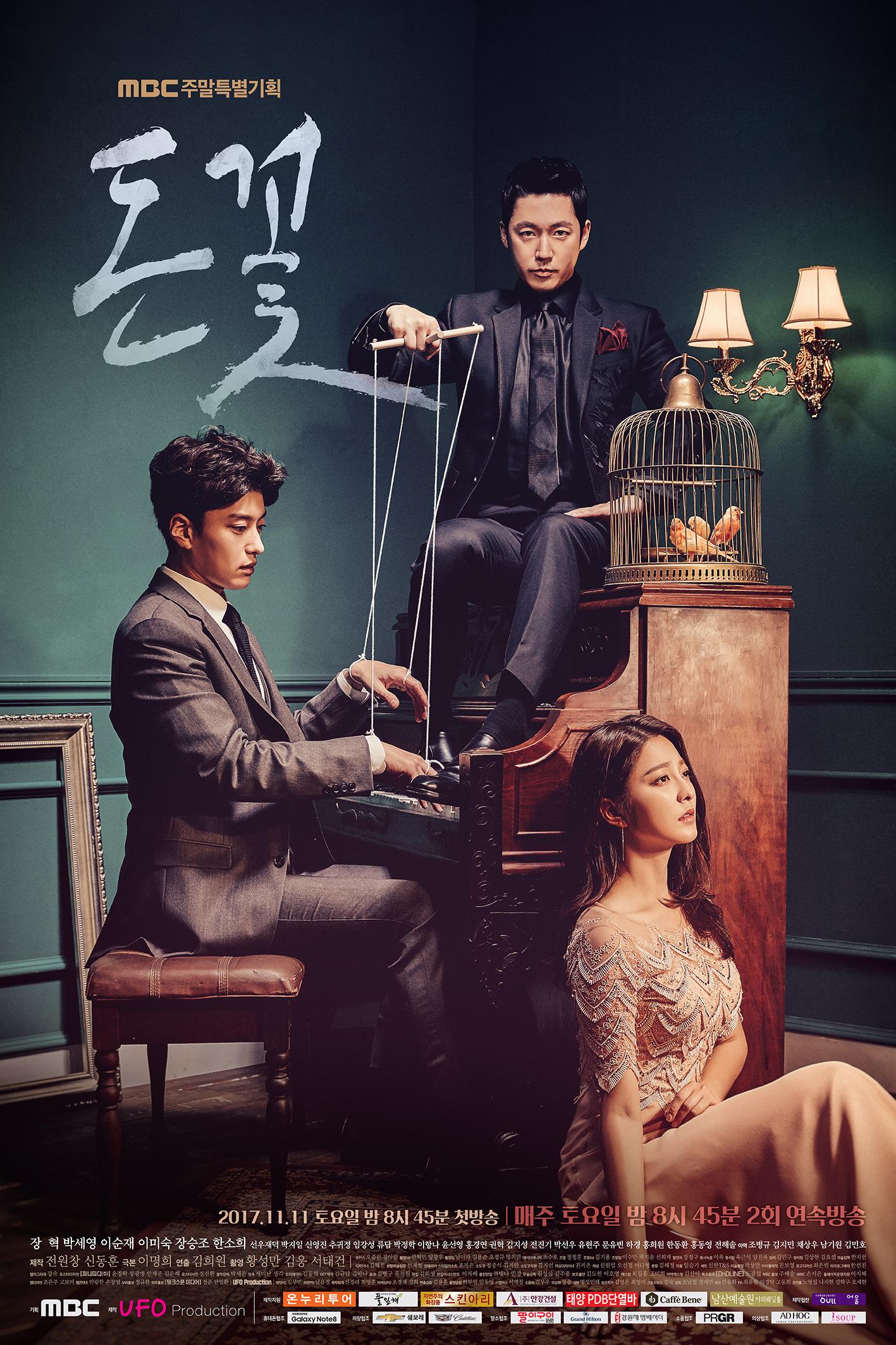 <돈꽃> 장혁, 박세영-장승조에게 정체 들켰다... 자체 최고 시청률 경신