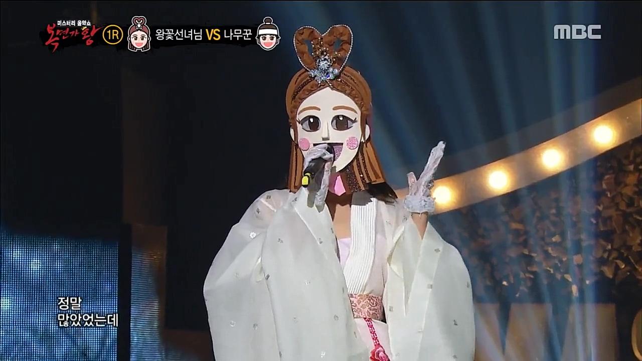 <복면가왕> '왕꽃선녀님'의 정체는 라붐의 솔빈이었다 '반전'