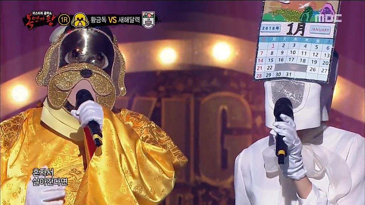 <복면가왕> '새해달력'은 안영미...절친도 속인 반전 노래 실력 '깜짝'