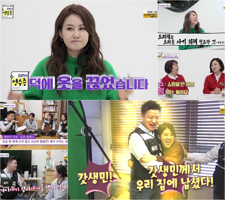 <김생민의 영수증> 소비까지 유쾌한 '이승신-강유미' '갓생민'으로 하나됐다!