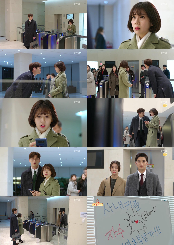 <저글러스> 최다니엘-백진희, 인교진-차주영에 의해 '비밀 연애' 들통!
