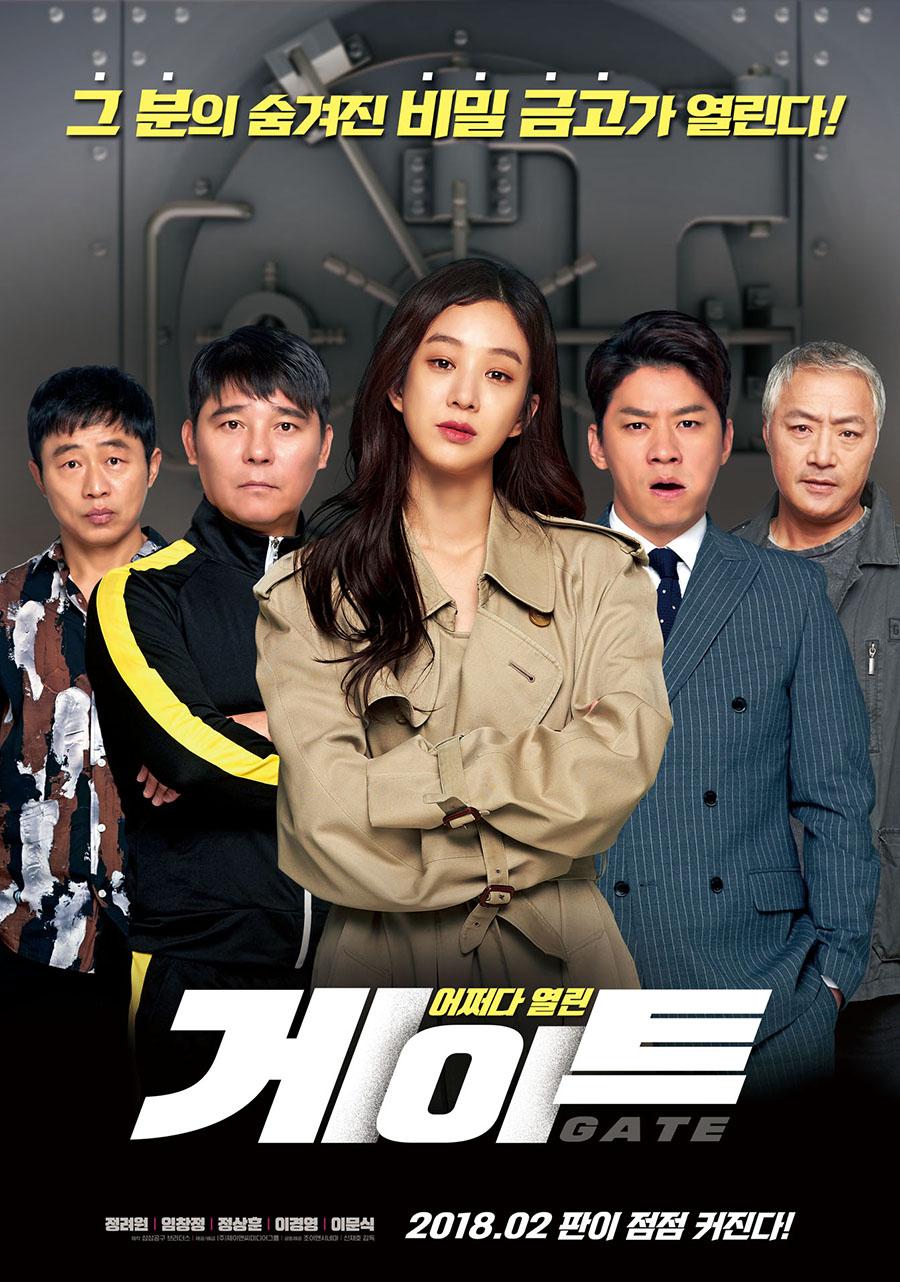 2018년 첫 범죄 코미디 <게이트> 1차 메인 포스터 공개