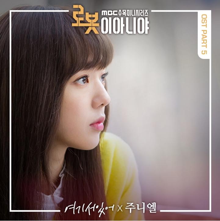 <로봇이 아니야> OST 다섯 번째 주자 주니엘, '여기 서 있어' 공개!