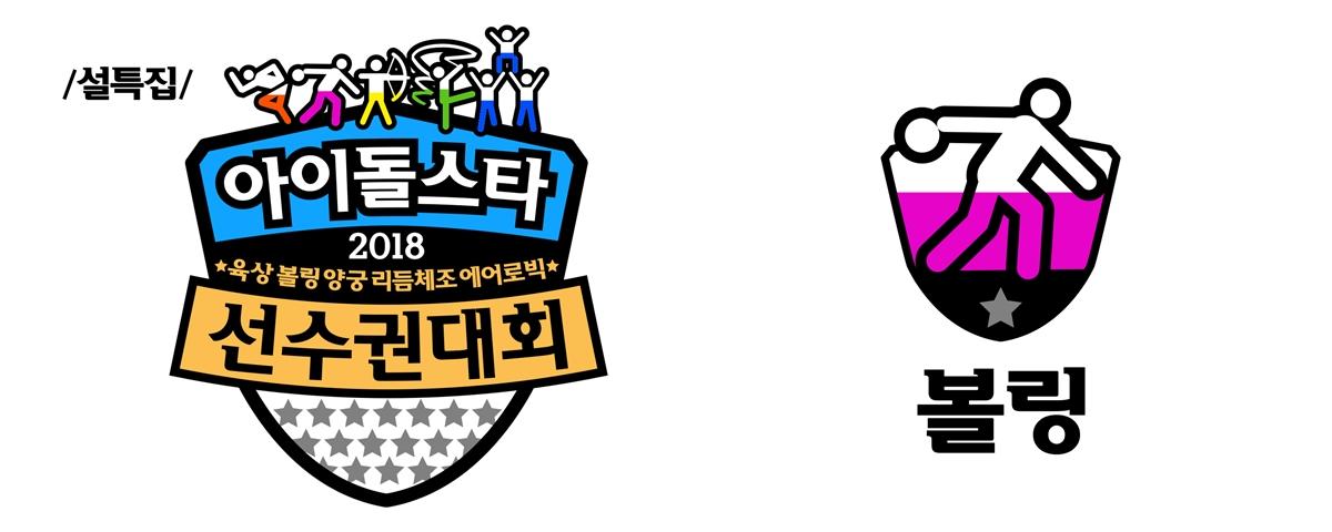 <아육대> 하이라이트, 엑소, 워너원, 레드벨벳 등 출격! '볼링돌' 탄생할까?