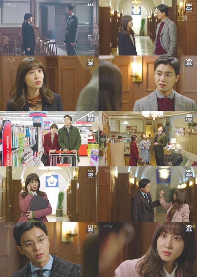 """<이판사판> 연우진-박은빈, 서로에 대한 감정 깨달았다! """"나 좋아하는 거였어요?"""""""