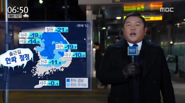 <무한도전> 조세호, 합류하자마자 실검 1위? '동장군' 기상캐스터 변신!