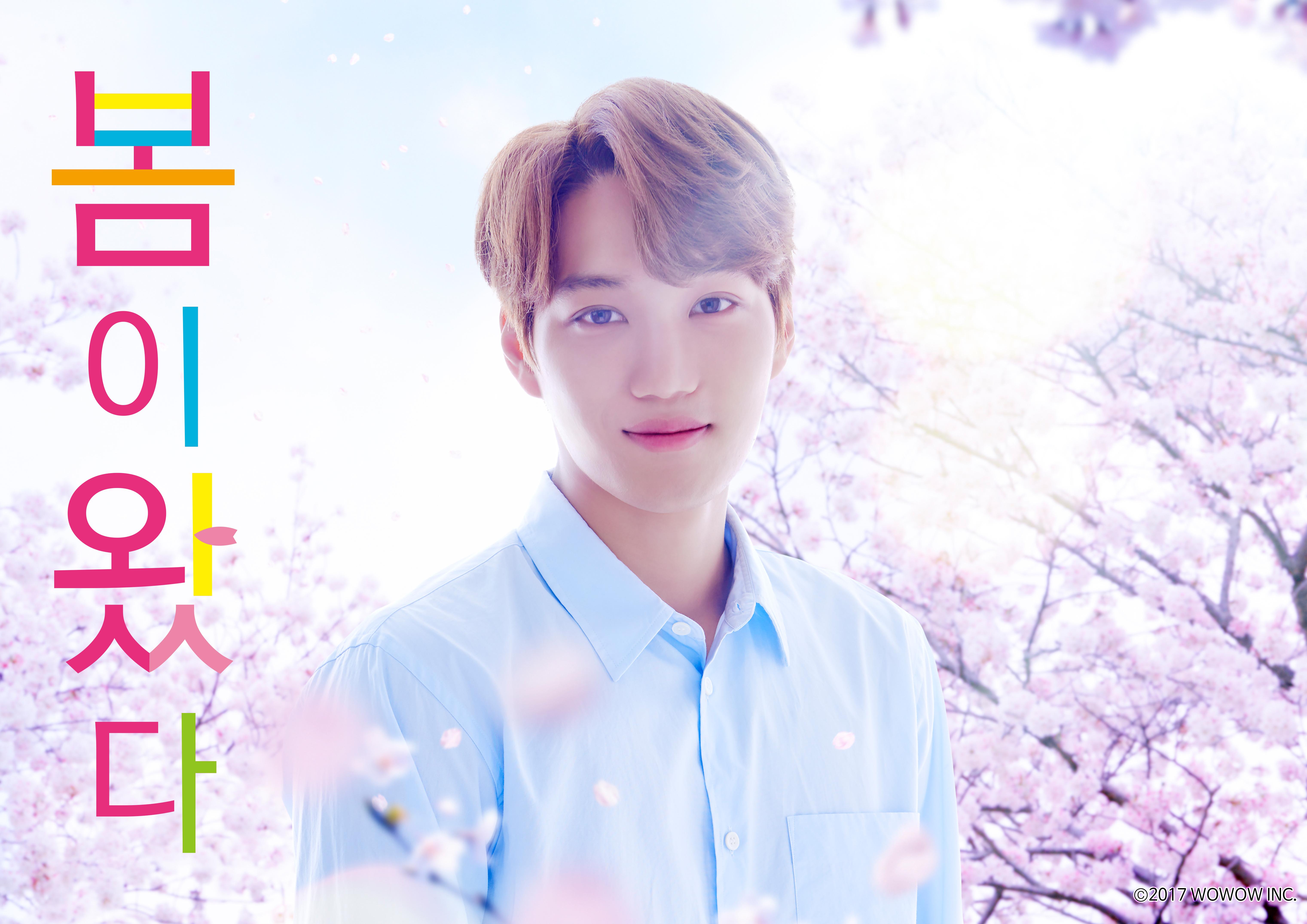 엑소 카이 주연 일본드라마 <봄이 왔다>, iMBC 해외드라마관에서 국내 최초 다시 보기 서비스 개시!