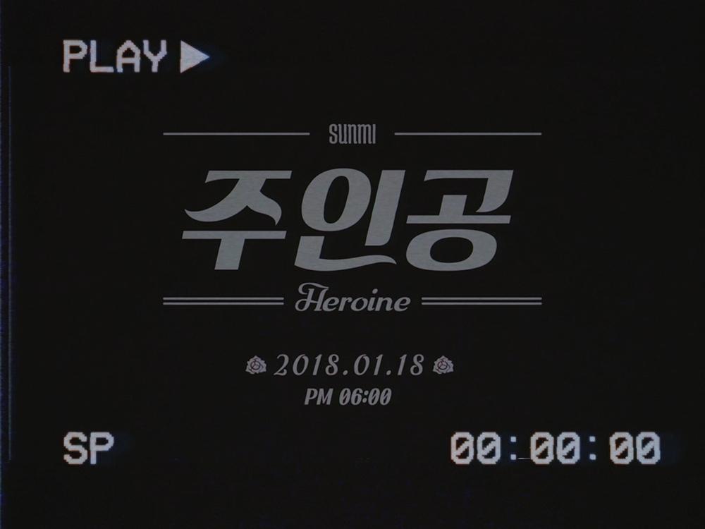 선미, 신곡 '주인공' 발매 앞두고 'Scene#1' 티저 공개! '강렬+매혹'