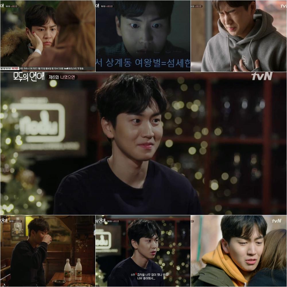 <모두의 연애> '사랑꾼→질투의 화신' 안승환, 순수 소년의 연애 성장기