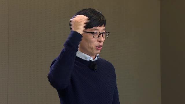 """<무한도전> '취준생' 유재석, 자필 자기소개서 공개 """"할 수 있다!"""""""