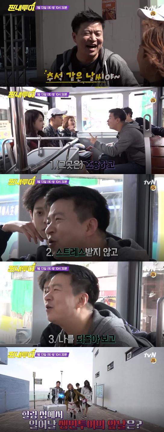 <짠내투어> '파산 위기' 박명수 VS '짠내 폭발' 김생민, 극과 극 설계