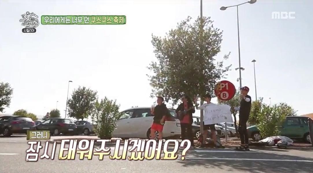 """<오지의 마법사> 김태원X에릭남, 히치하이킹 위해 슬픈 버스킹 """"음악이 있어 행복~"""""""