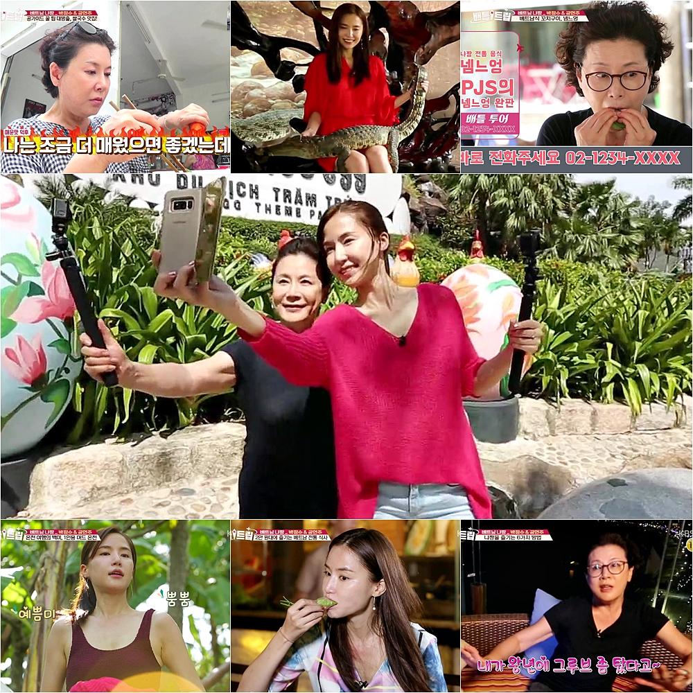<배틀트립> 박정수-공현주, 나이차 뛰어넘은 '큐티 케미'에 시청률 2.2% ↑