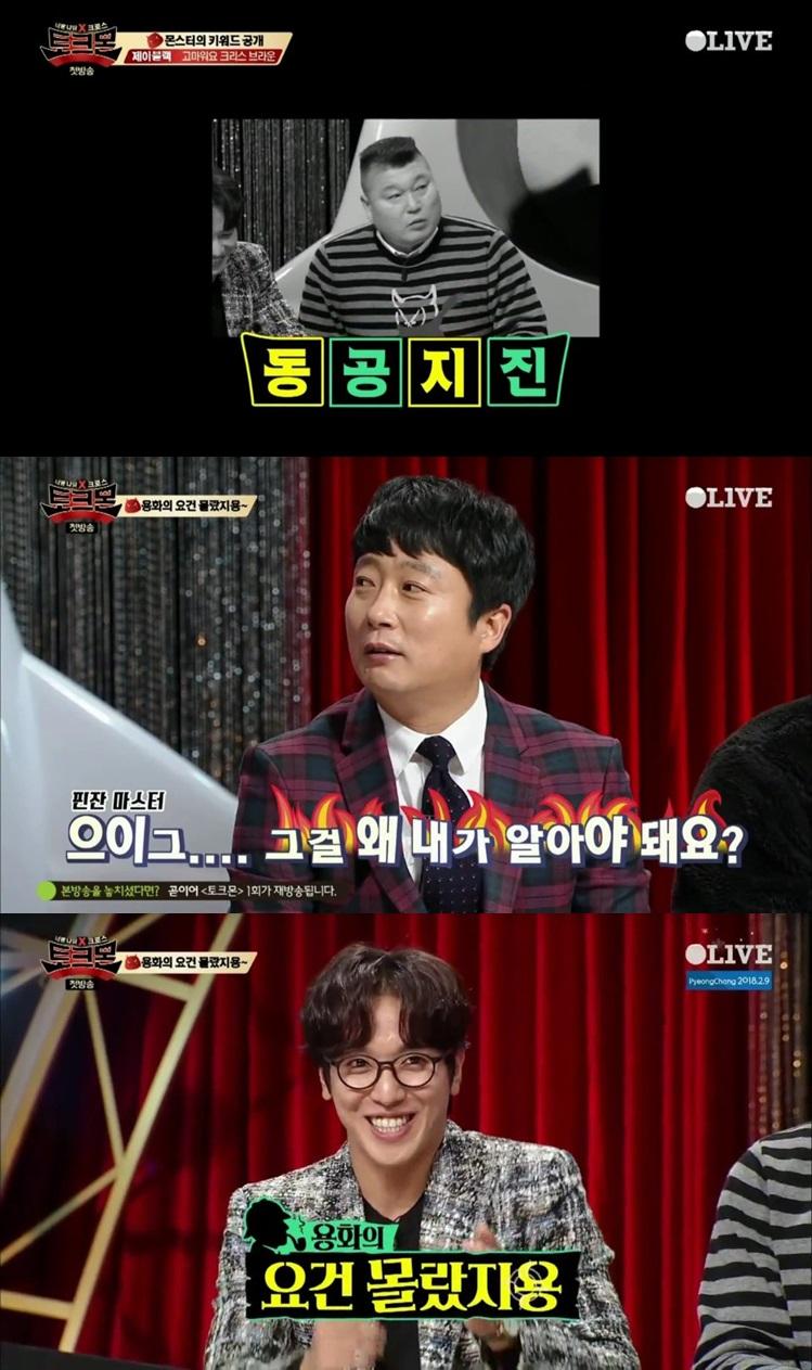 [TV성적표] <토크몬>, '작아진' 강호동 & '깨방정' 정용화의 킹스몬 뽑는 여정