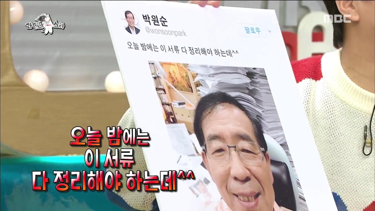 """<라디오스타> 박원순 시장 """"정치인 중 오바마 다음으로 팔로워 많아""""...'허세 SNS' 폭소"""