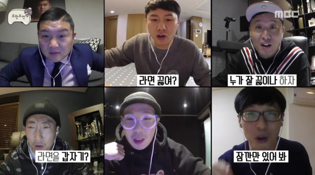 """'무한도전' 전례없던 화상 채팅 오프닝! """"지나간 트렌드도 좋아~"""""""