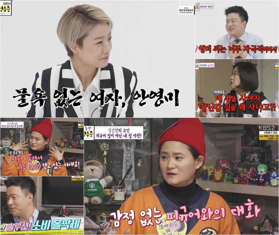 """'김생민의 영수증' 안영미가 생각하는 결혼비용은? """"그래도 100만원은 넘지 않겠어요?"""""""