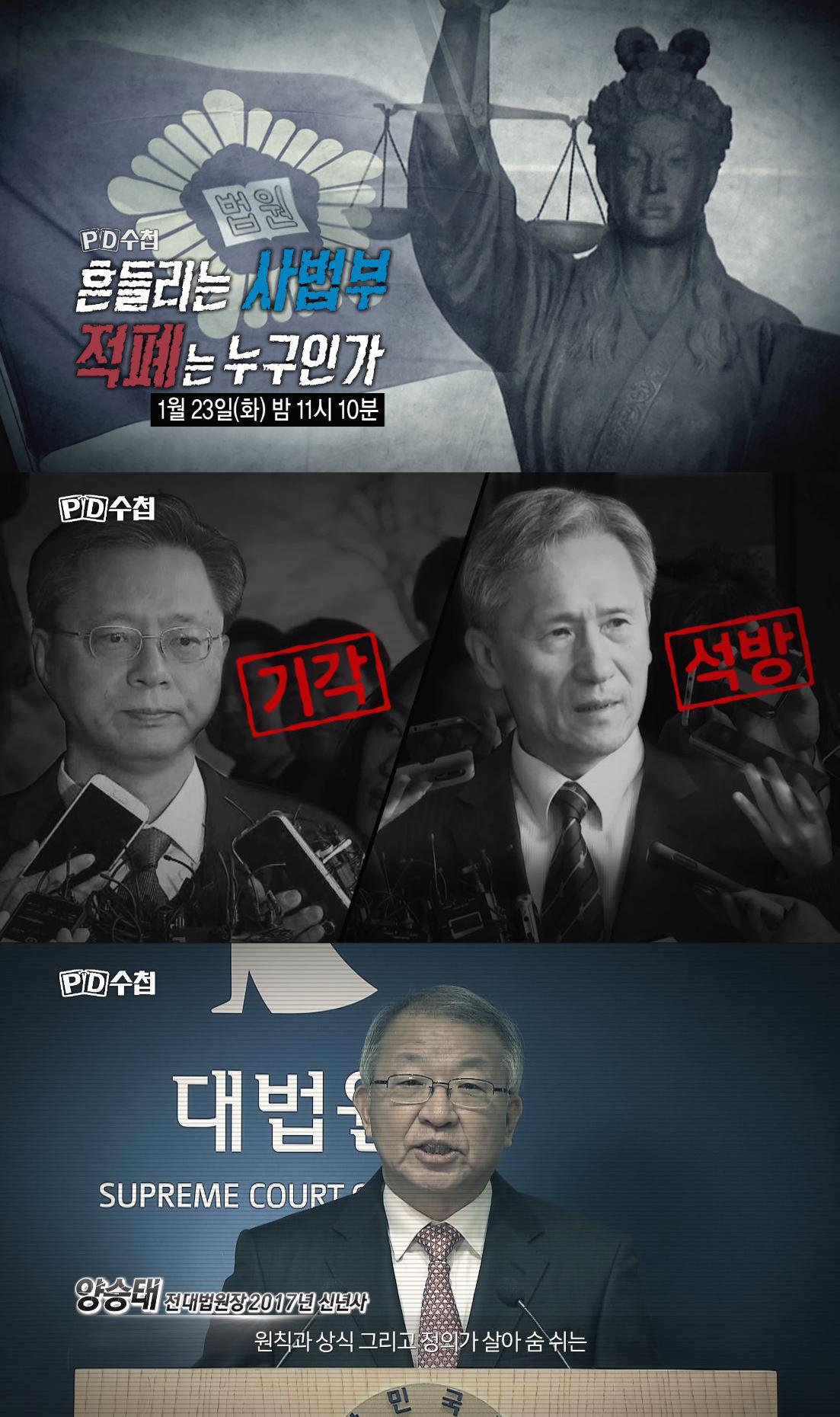 'PD수첩' 사법부 문제 집중 조명… '흔들리는 사법부, 적폐는 누구인가?'