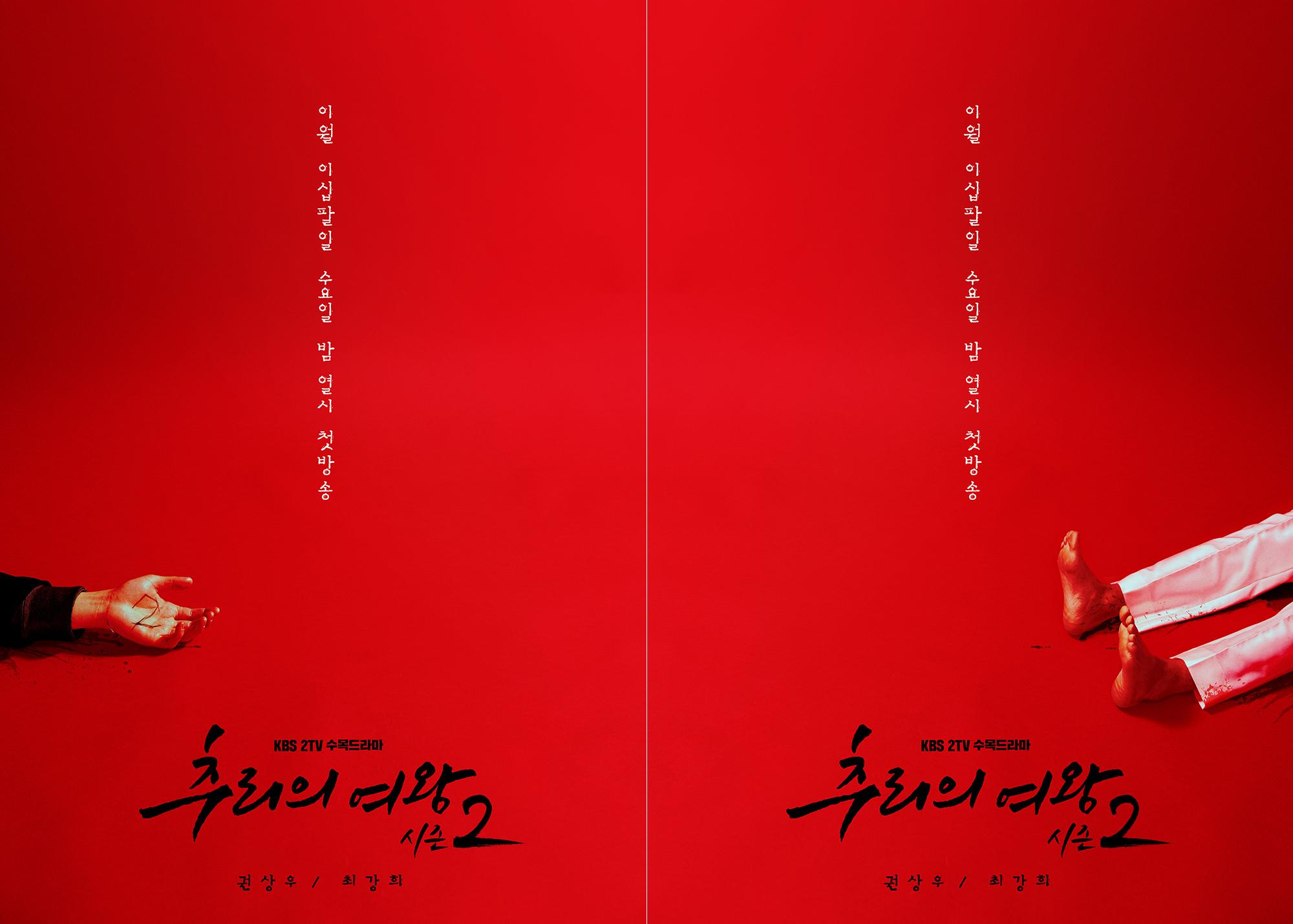 '추리의 여왕 시즌2' 핏빛으로 물든 1차 티저 포스터 공개!