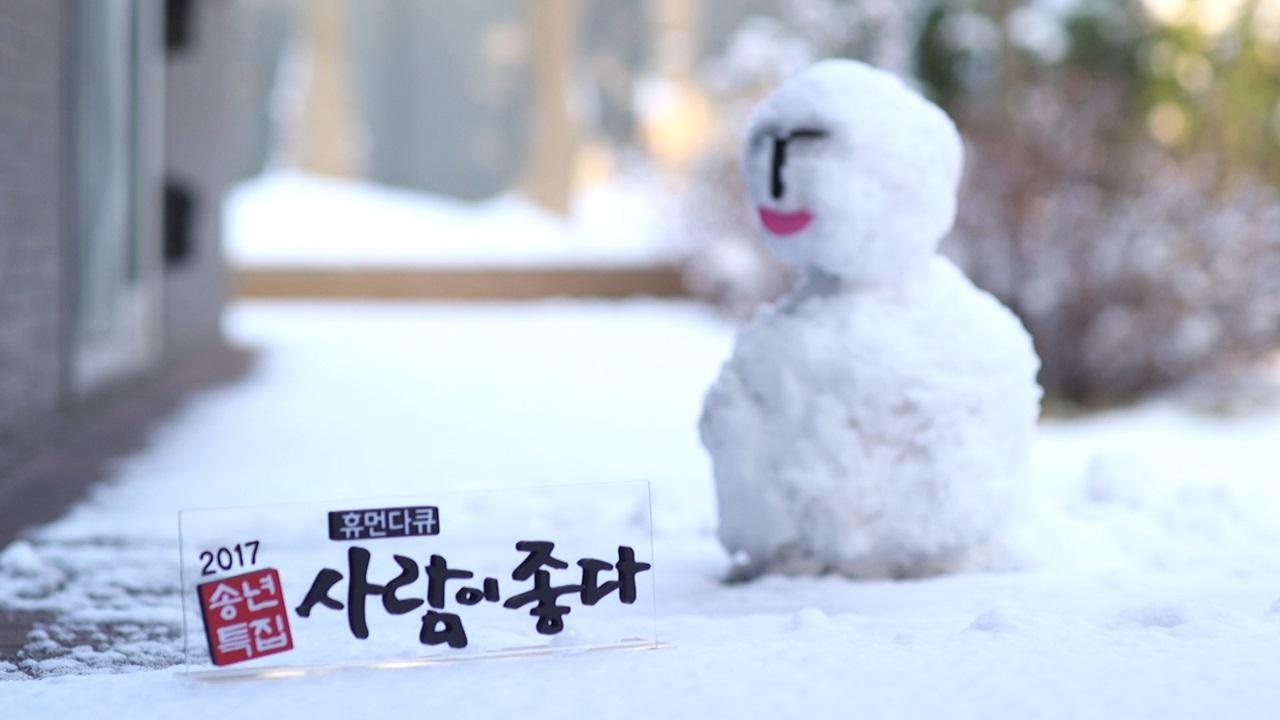 [공식] '사람이 좋다' 화요일 편성 변경! MBC, 저녁 9시대 교양 프로그램 전면 배치