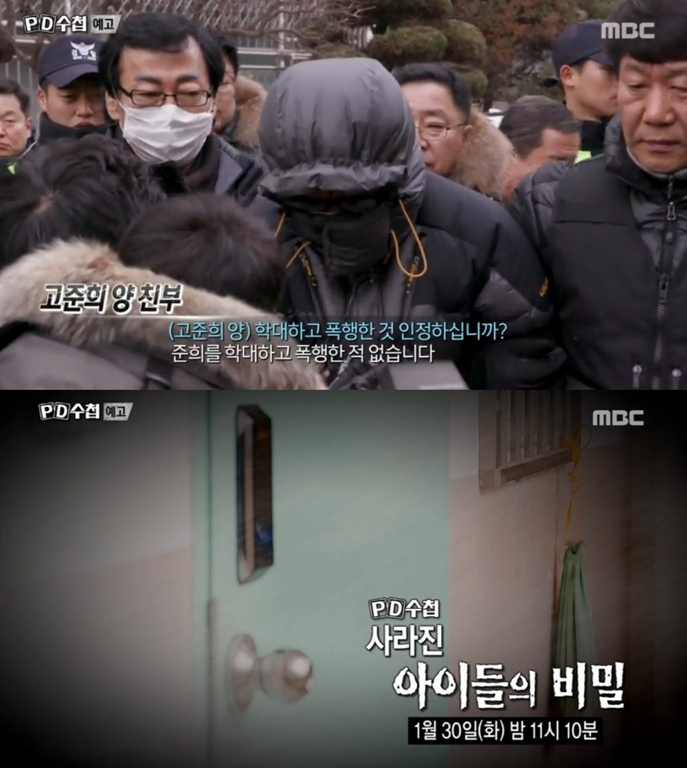 'PD수첩' 아동 학대 실태 조명… '아이를 위한 나라는 없다'