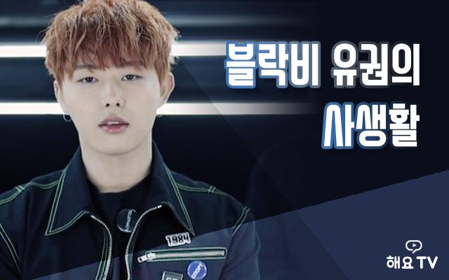 '블락비 유권의 사생활' 오늘(1일) 첫방송! 2주간 편성 확정