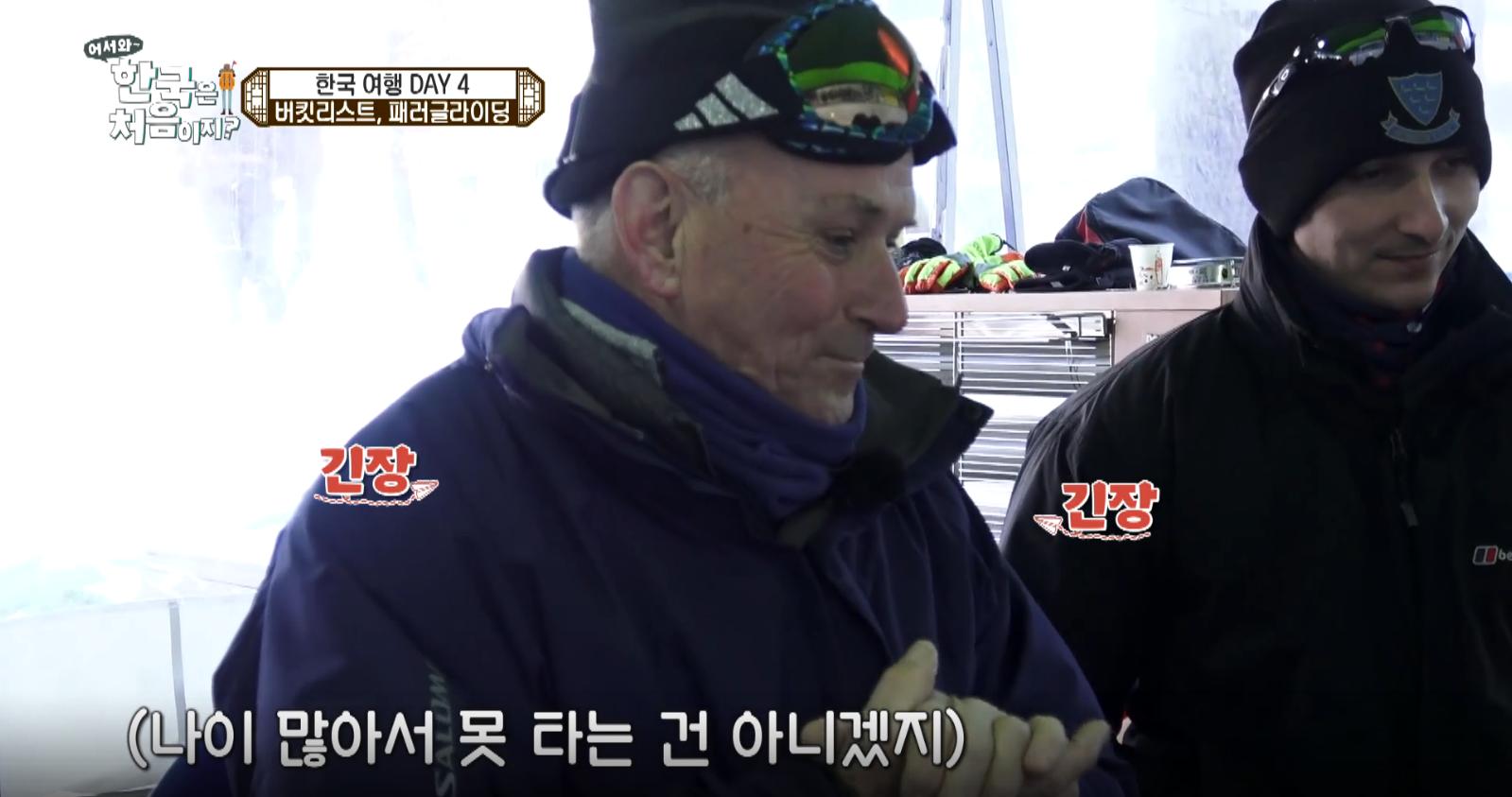 """'어서와 한국은 처음이지?' 영국 친구들 """"오케이~ 하늘 나는 건 처음인 것 같은데~"""""""