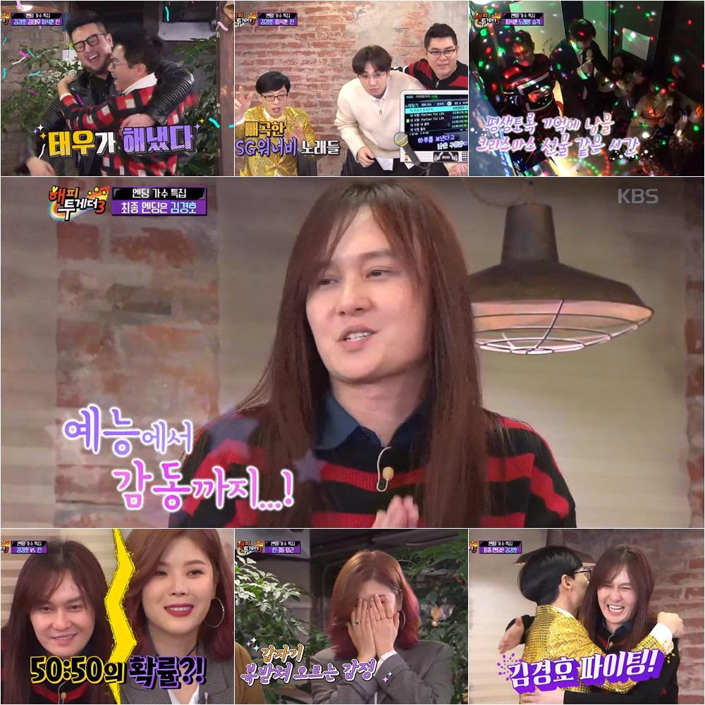 '해피투게더3' 김경호, '킹 오브 엔딩' 등극! 웃음으로 시작해 감동으로 끝났다!