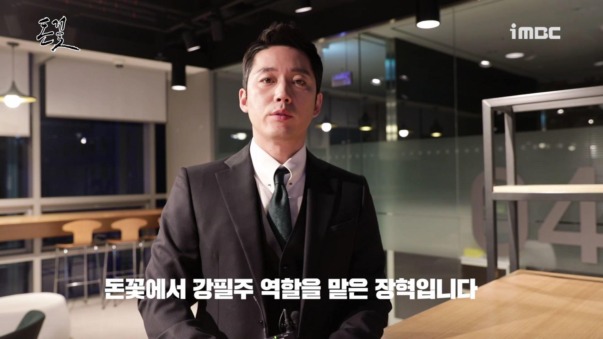 """[끝터뷰] '돈꽃' 장혁, """"담백하면서도 뜨거웠던 강필주. 응원 감사하다"""""""