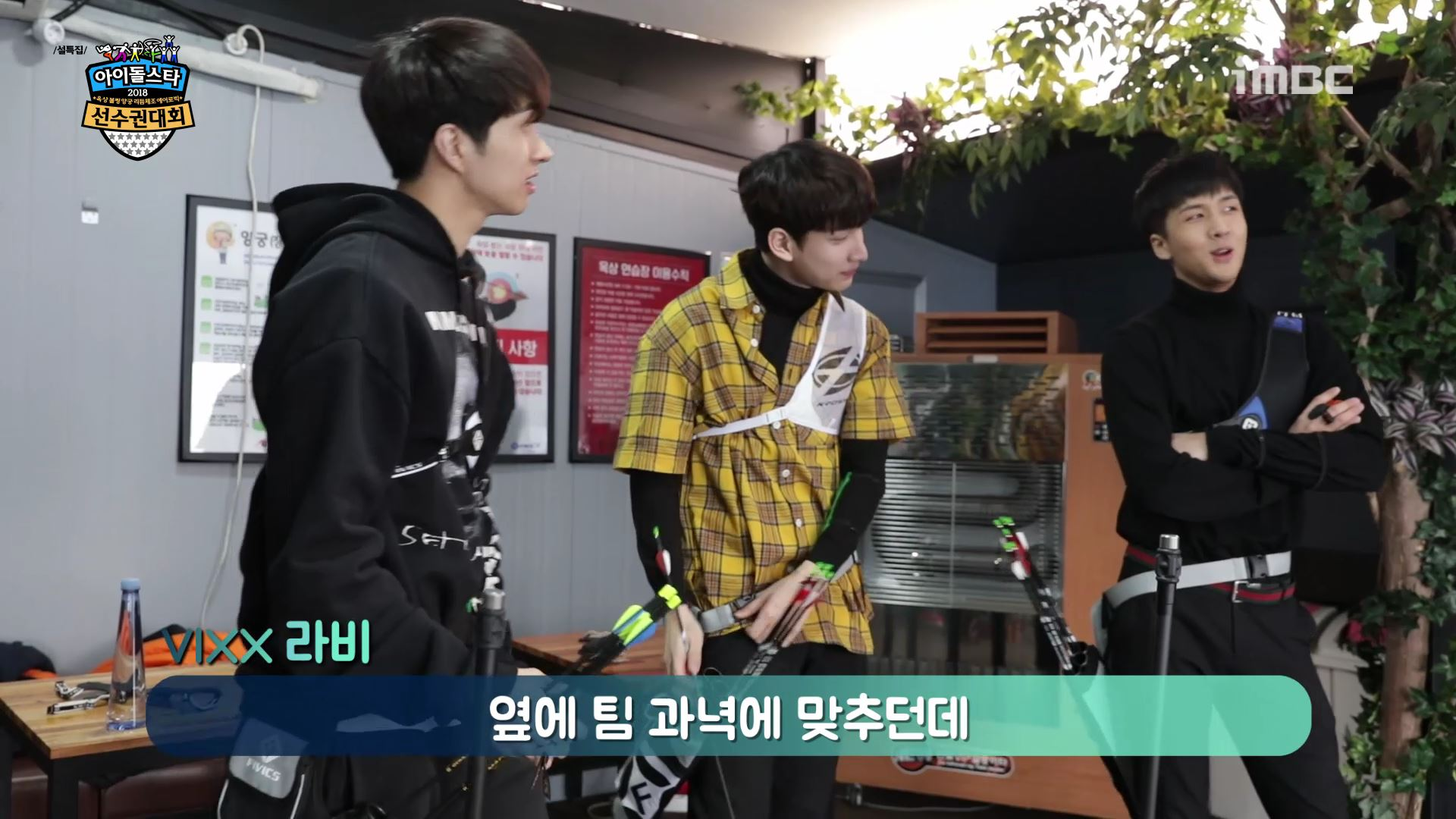 """[아육대 연습영상④] 양궁돌(?) 빅스, """"레오 형처럼만 안 하면 돼"""" 폭소"""