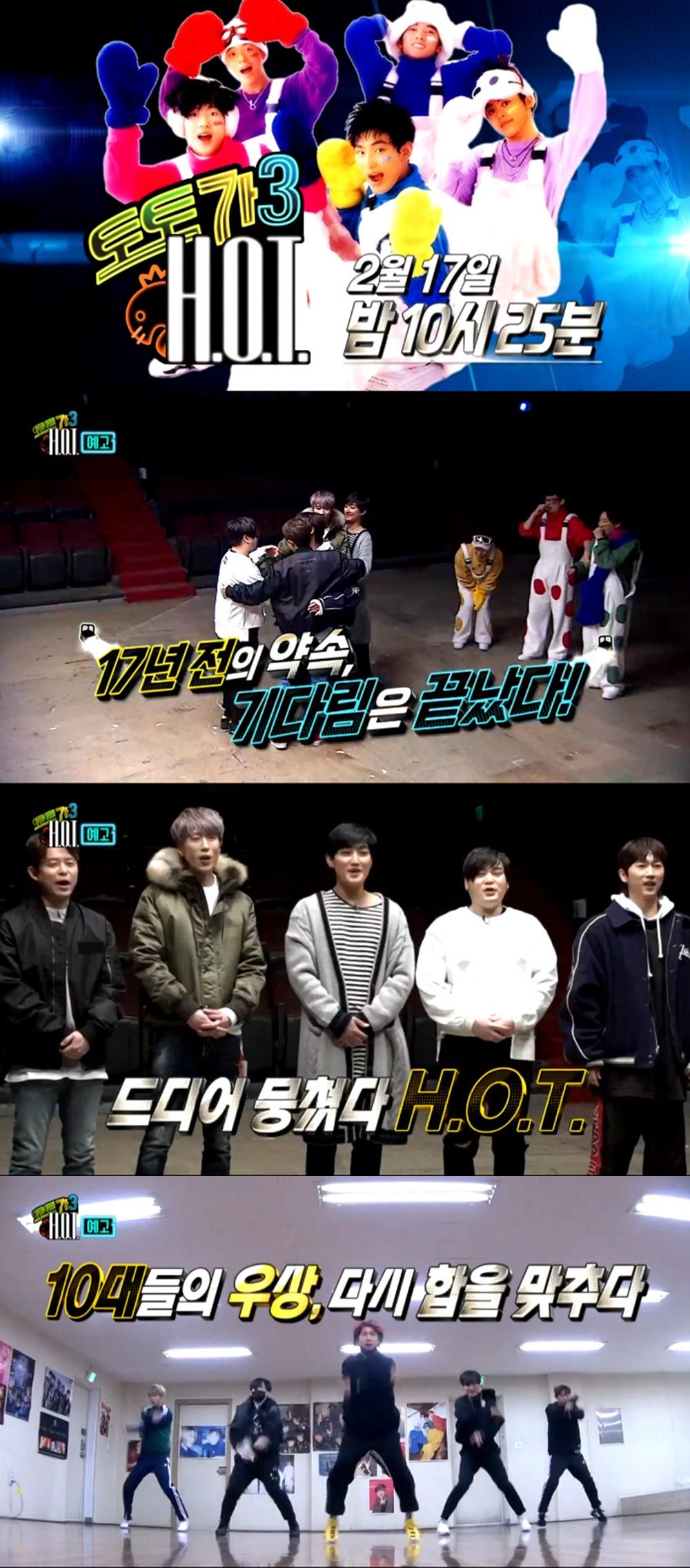 '무한도전' 10일 결방→17일+24일 설특집 '토토가3-H.O.T.' 특별 편성!