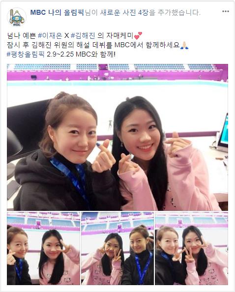 [평창 현장] 이재은-김해진 MBC 피겨 콤비, 승리의 V(브이) '2018평창올림픽'
