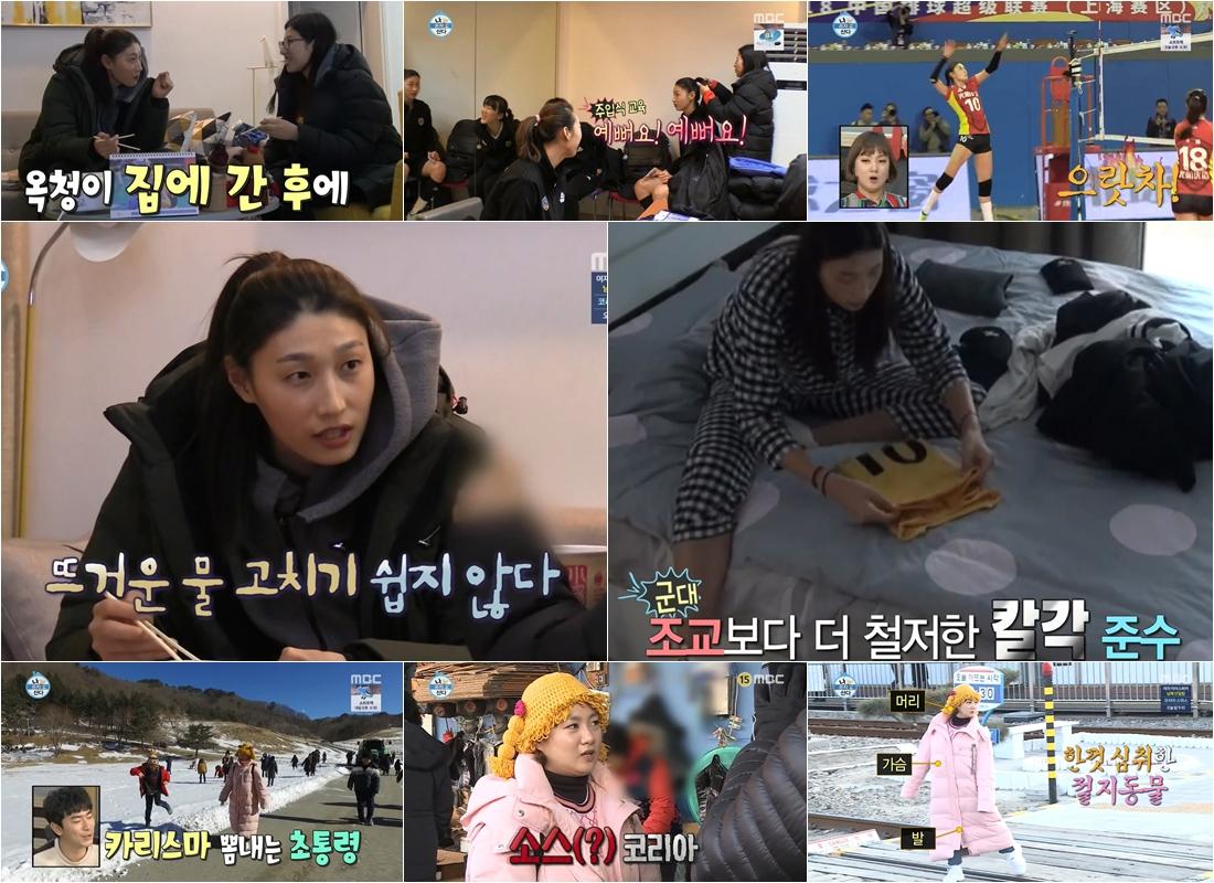 """'나 혼자 산다' 김연경, '각 잡힌 상하이 싱글 라이프' 공개... """"역시 갓연경"""""""