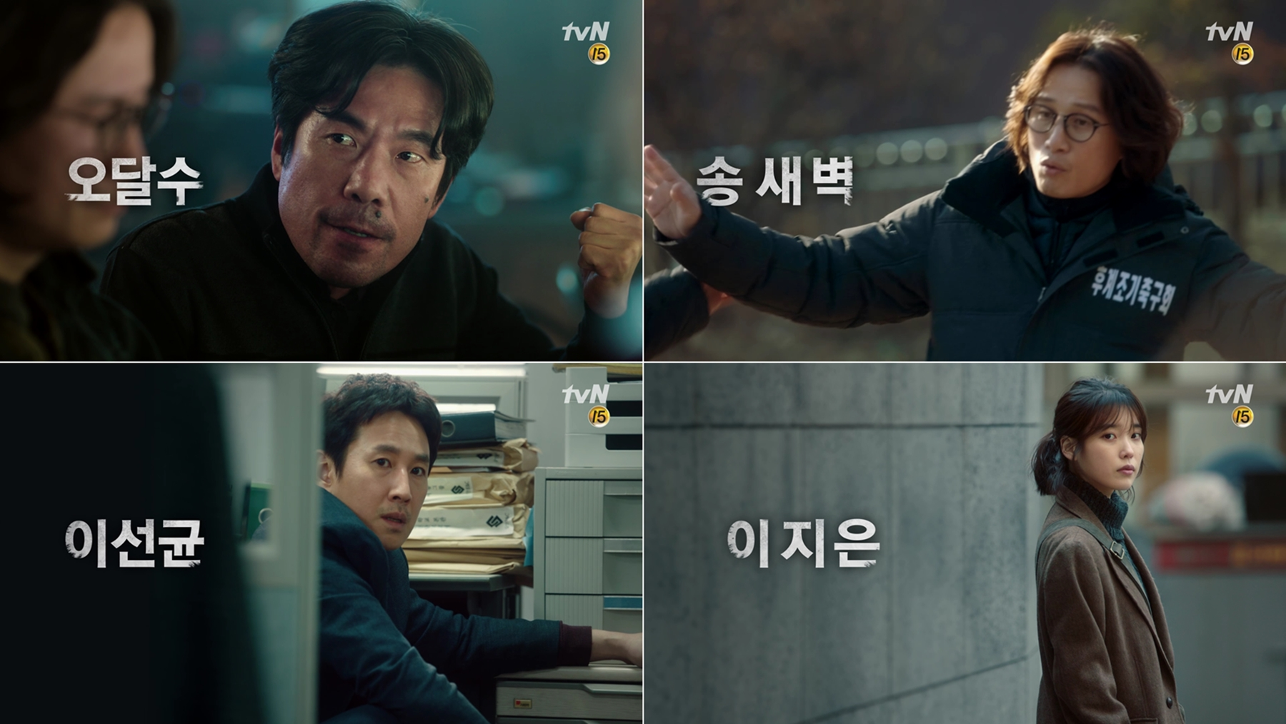 '나의 아저씨' 이선균-이지은-오달수-송새벽, 시선 강탈 티저 공개