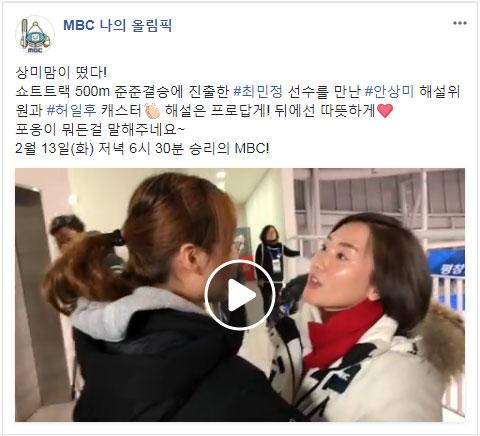 [평창 현장] 최민정 선수를 꼭 안아주는 MBC 안상미 위원! '2018평창올림픽'