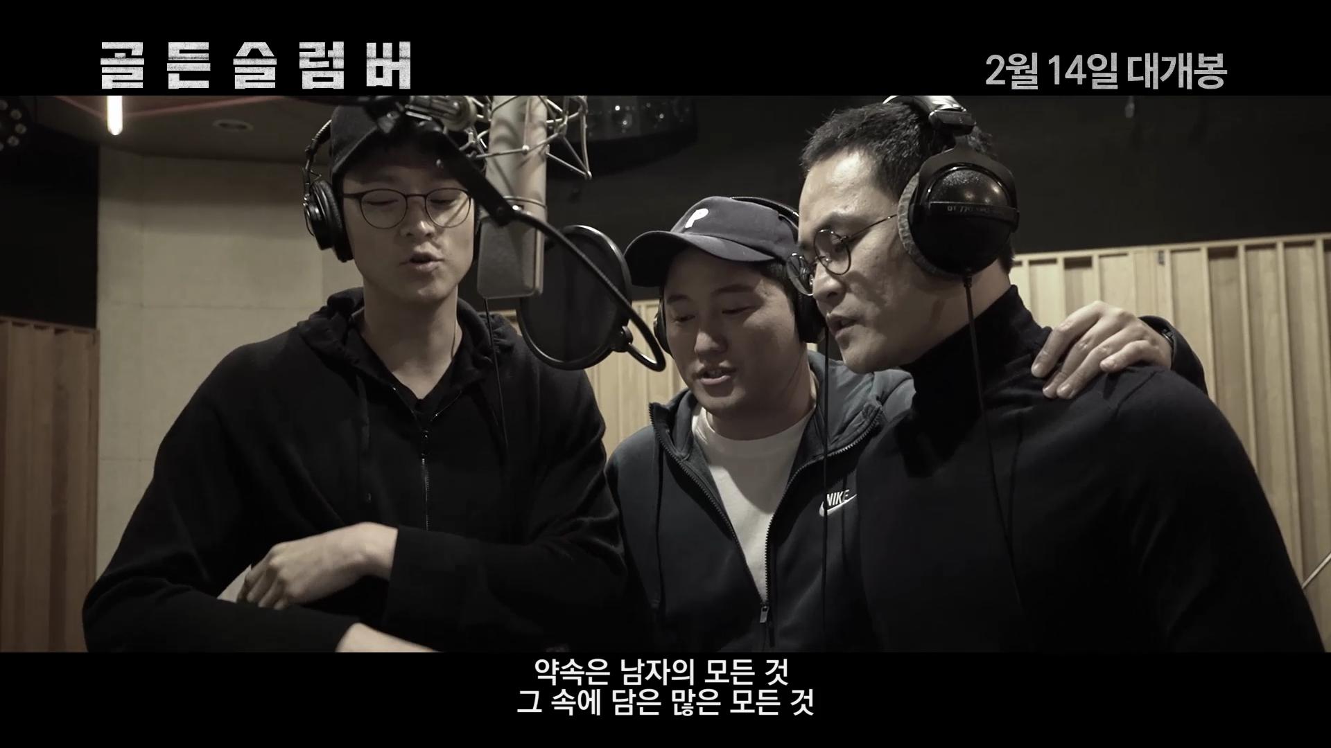 '골든슬럼버' OST 강동원X김성균X김대명 '힘을 내' 공개!