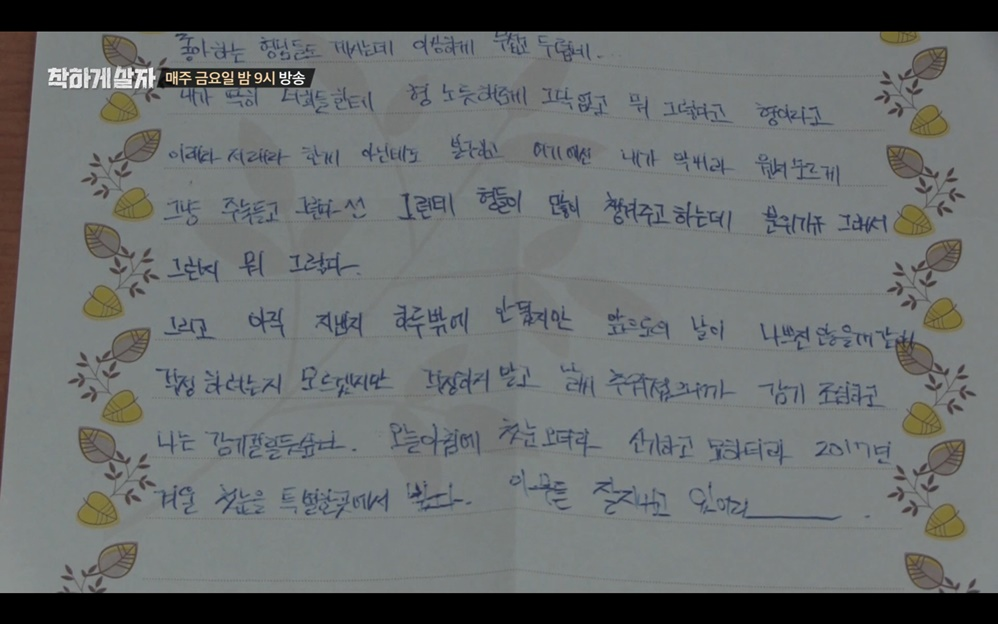 """'착하게 살자' 김진우, 위너 멤버들에게 쓴 손편지 공개! """"이상하게 두렵고 무섭다"""""""
