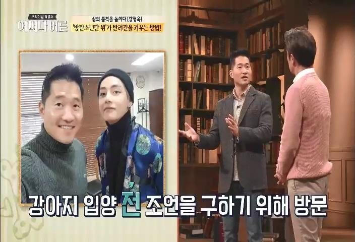 """'어쩌다 어른' 강형욱 훈련사, """"기억에 남는 상담자 방탄소년단 뷔"""""""