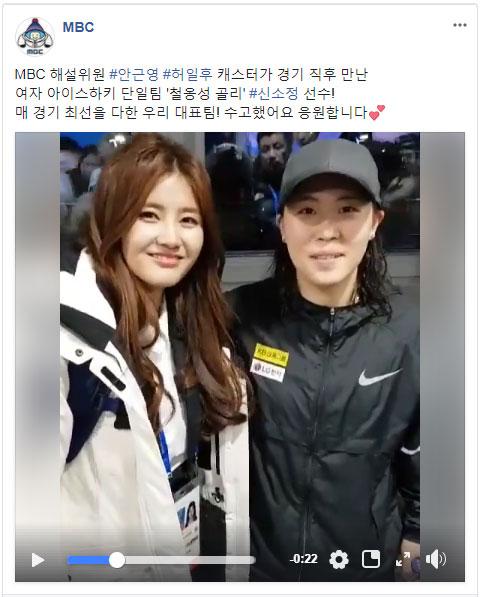 [평창 현장] 여자 아이스하키 한일전 직후 만난 신소정 선수 '2018평창동계올림픽'