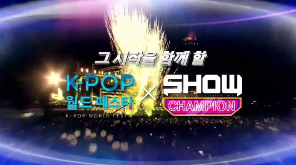 '쇼챔피언' 평창 동계올림픽 기념 'K-POP 월드 페스타' 특집 방송!