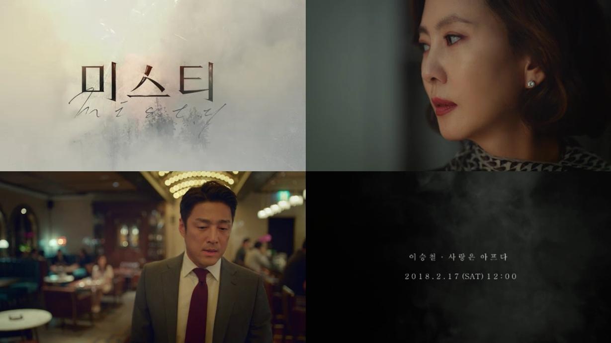 이승철, '미스티' 첫 번째 OST '사랑은 아프다' 티저 공개! '황제의 귀환'