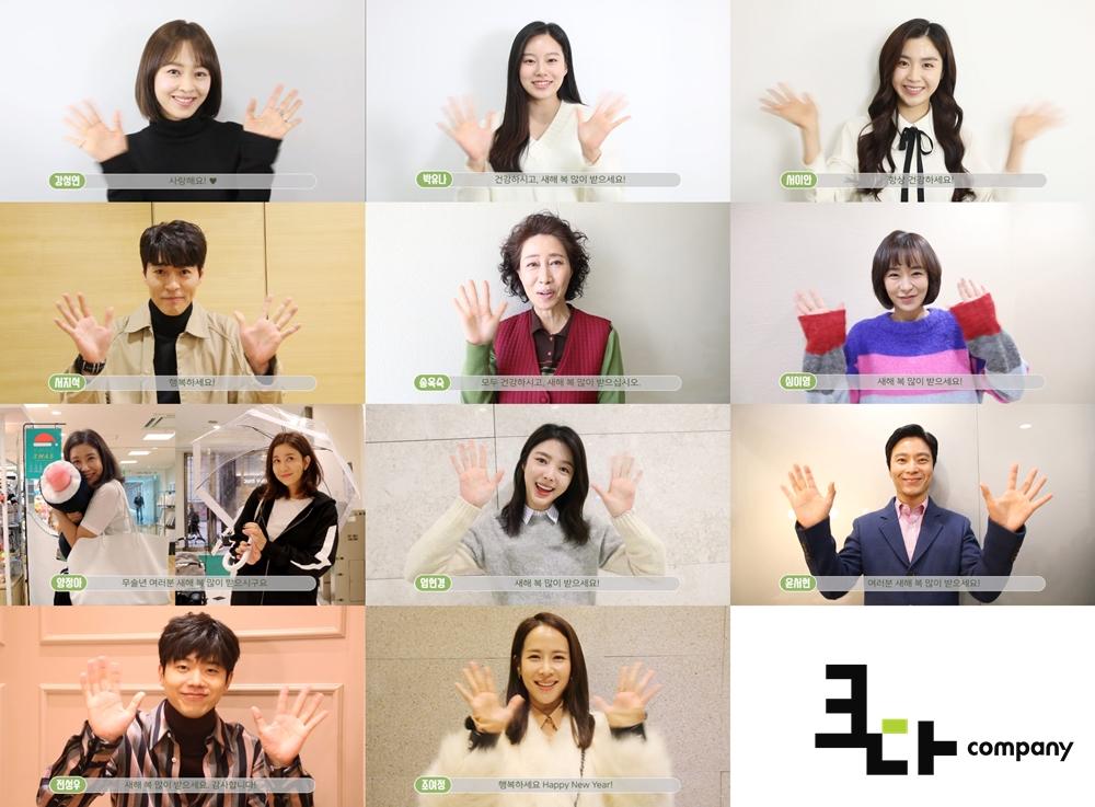 """김민정-조여정-서지석-엄현경-윤서현, """"올해 더 행복하세요!"""" 새해 인사 전해"""