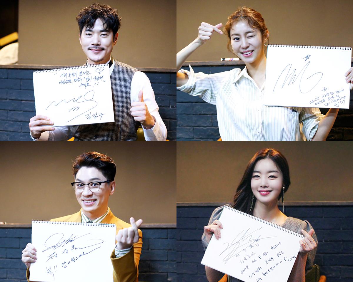'데릴남편 오작두' 김강우-유이-정상훈-한선화, 덕담 가득한 '새해 인사'