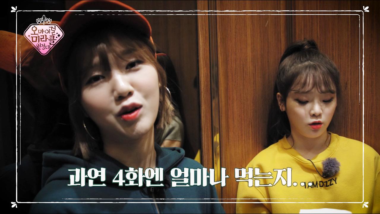 오마이걸, '미라클 원정대'에서 야식 꿀팁 대방출! 미미의 특제 '에그인헬' 공개