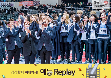 [TVreplay] '설특집2018아육대' 금메달의 주인공들을 소개합니다♥