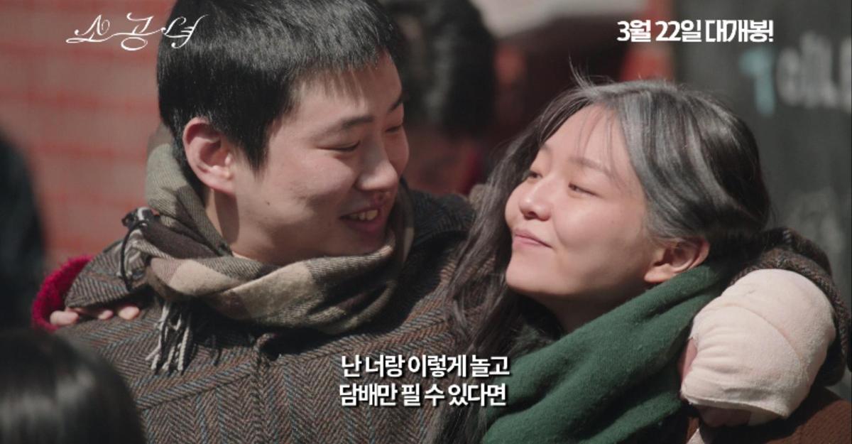 '소공녀' 오는 3월 22일 개봉 확정! 사랑스러운 메인예고편 공개