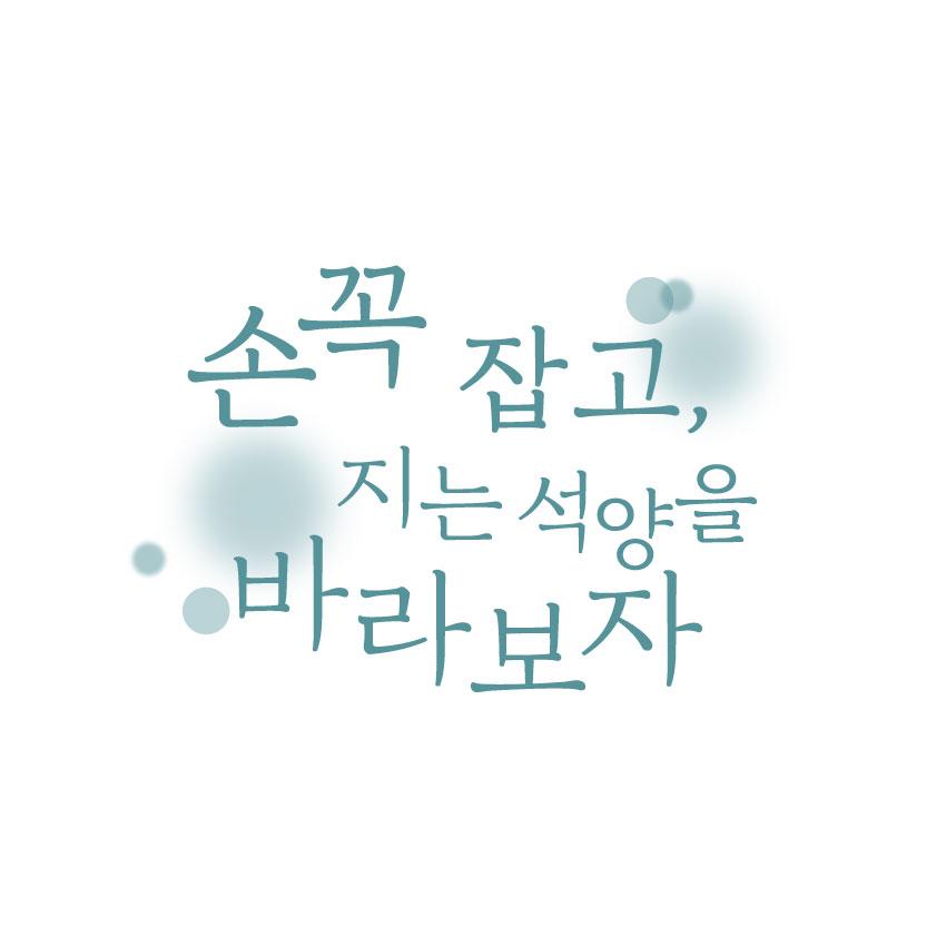 '손 꼭 잡고, 지는 석양을 바라보자' 편성 날짜 변경, 3월 21일 밤 10시 첫 방송