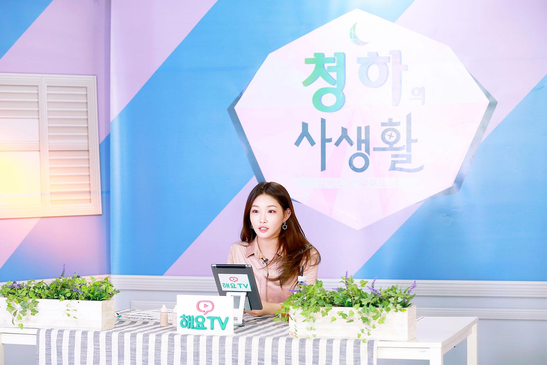 [B하인드] '해요TV-청하의 사생활' 스튜디오를 함몰시킨 그녀의 매력! - ①
