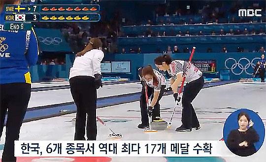 컬링·봅슬레이도 가담..韓 역대 최다 메달-종합 7위로 마감 [2018 평창올림픽]