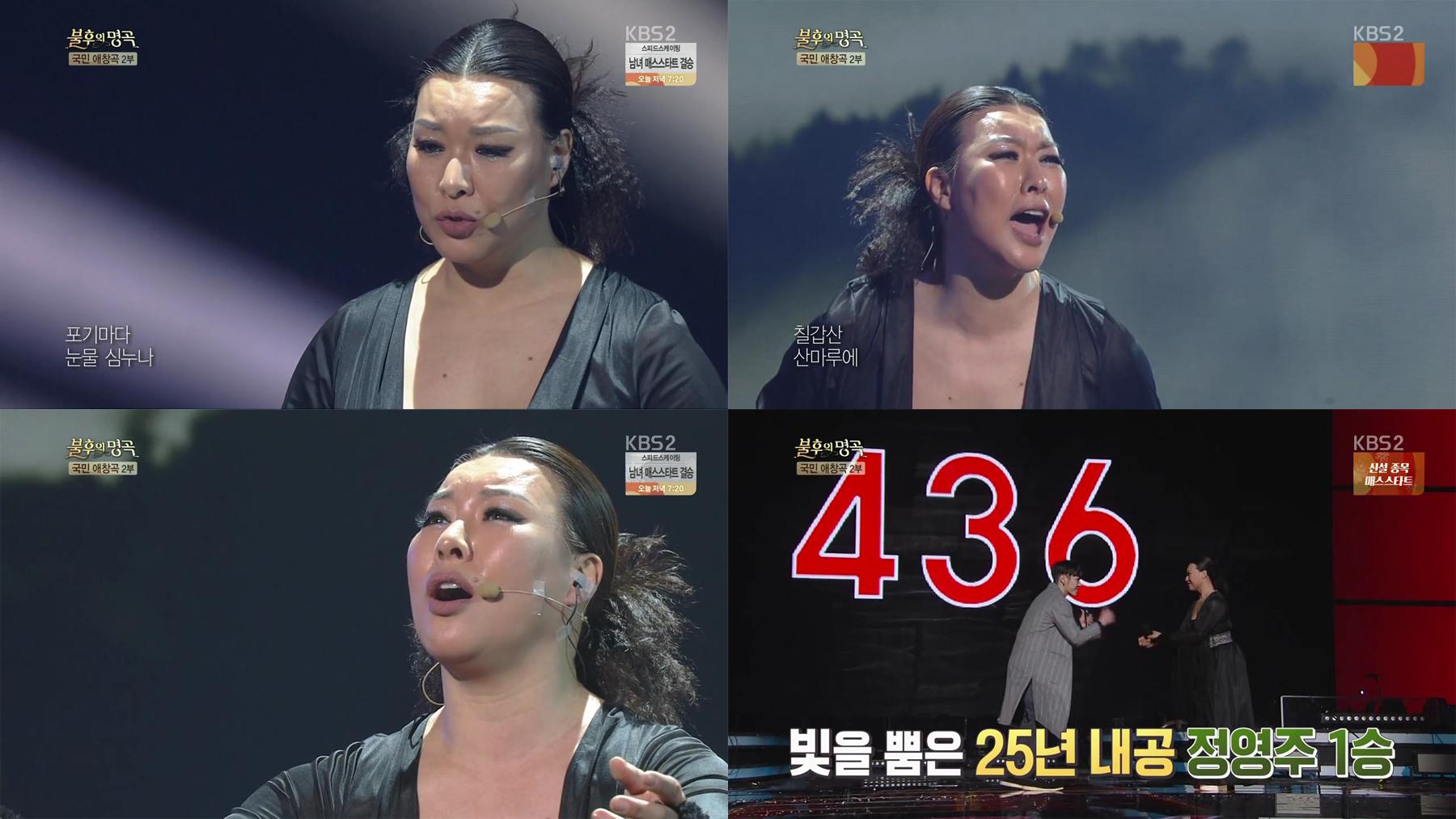 '불후의 명곡' 정영주 매직, 폭발적 가창력으로 '휘성-이현' 제치고 2승